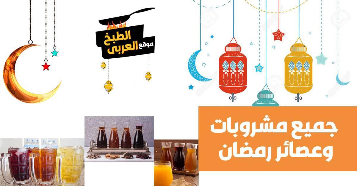 طريقة عمل مشروبات و عصائر رمضان