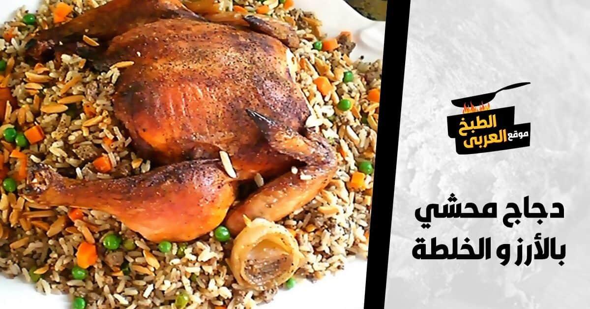 دجاج محشي بالأرز و الخلطة
