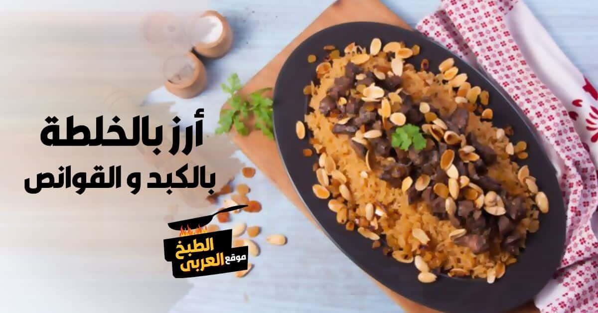 أرز بالخلطة بالكبد و القوانص