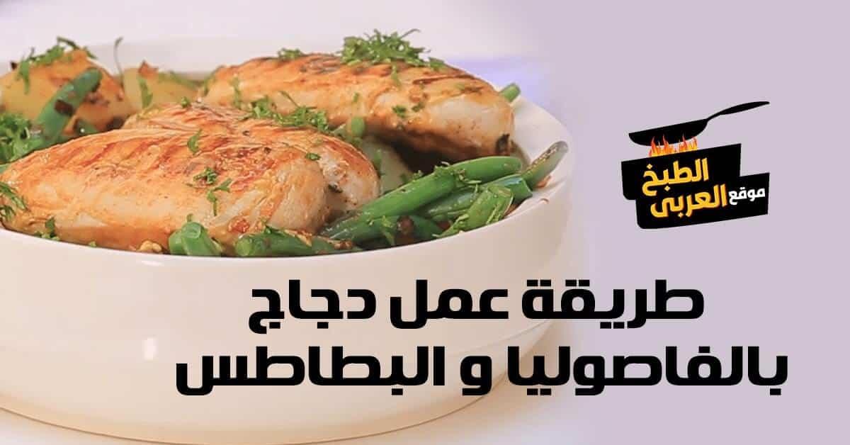 طريقة عمل دجاج بالفاصوليا و البطاطس