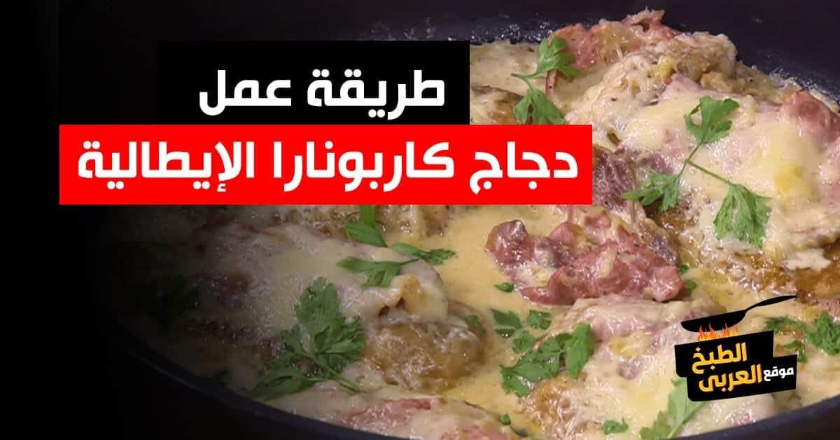 طريقة عمل دجاج كاربونارا الإيطالية