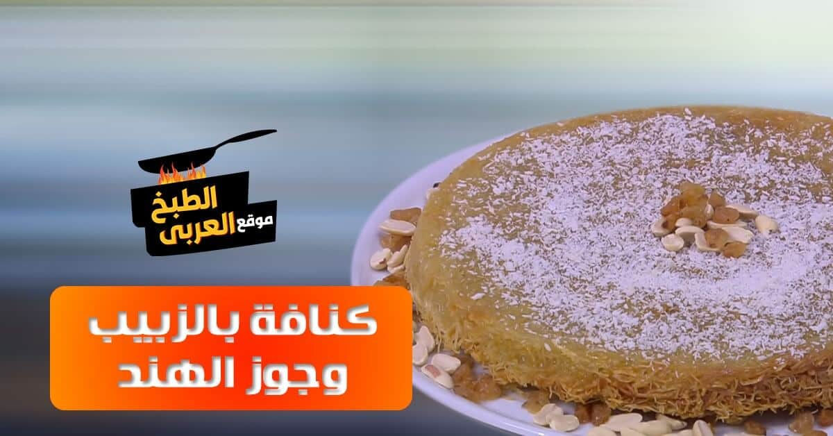 طريقة عمل الكنافة بالزبيب و جوز الهند علي الطريقة الأصلية موقع الطبخ العربي
