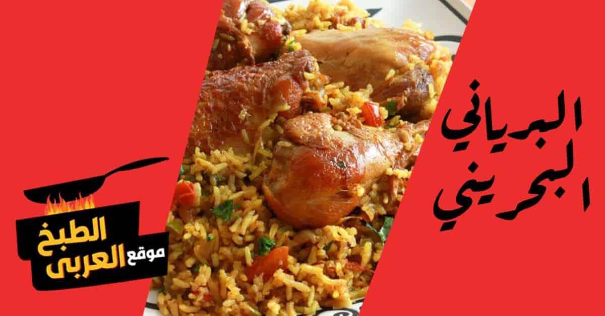 طريقة عمل برياني دجاج بحريني