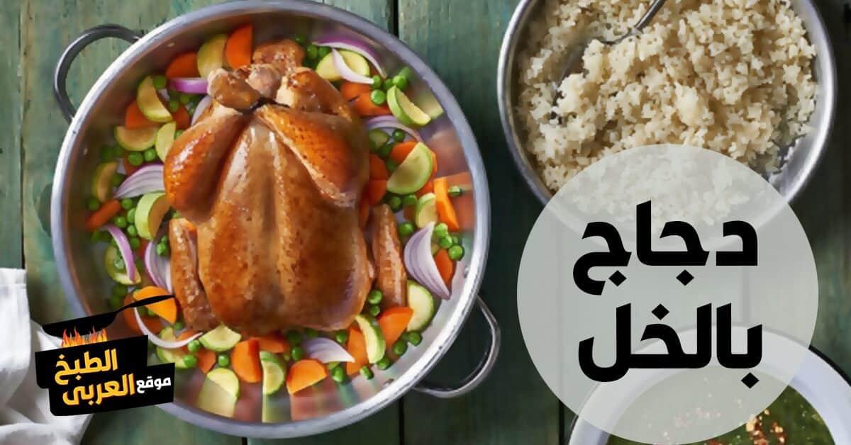 طريقة عمل صينية دجاج بالخل البلسمي