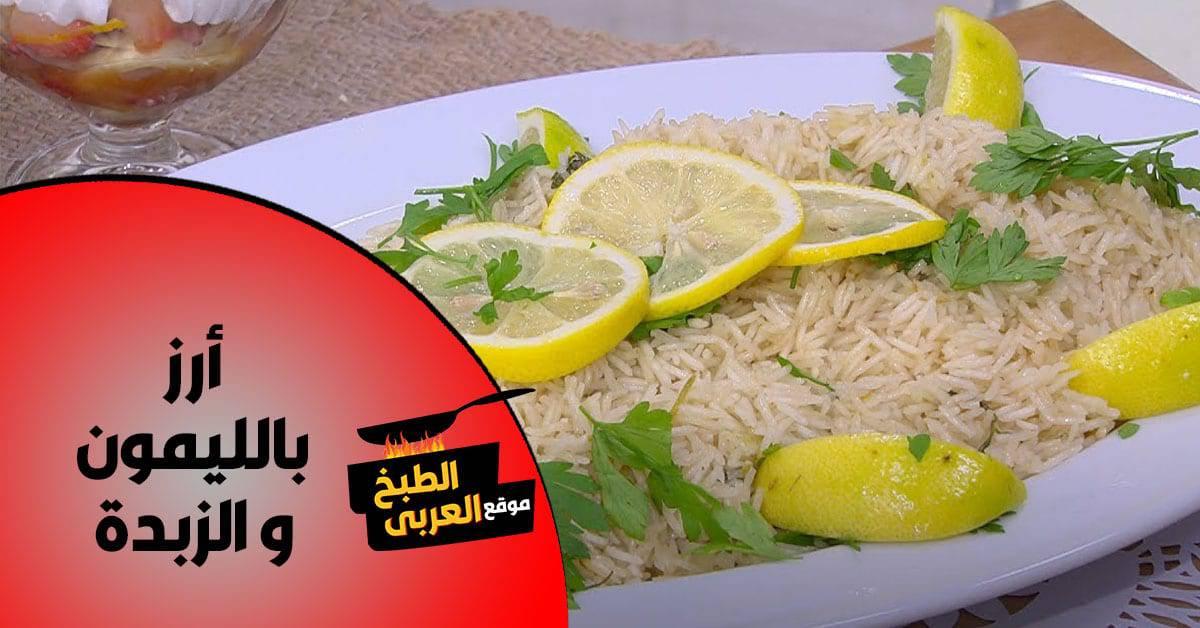 طريقة عمل أرز بالليمون و الزبدة