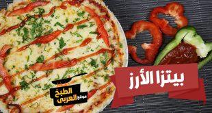 طريقة عمل بيتزا الأرز