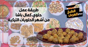 طريقة عمل حلوي كمال باشا