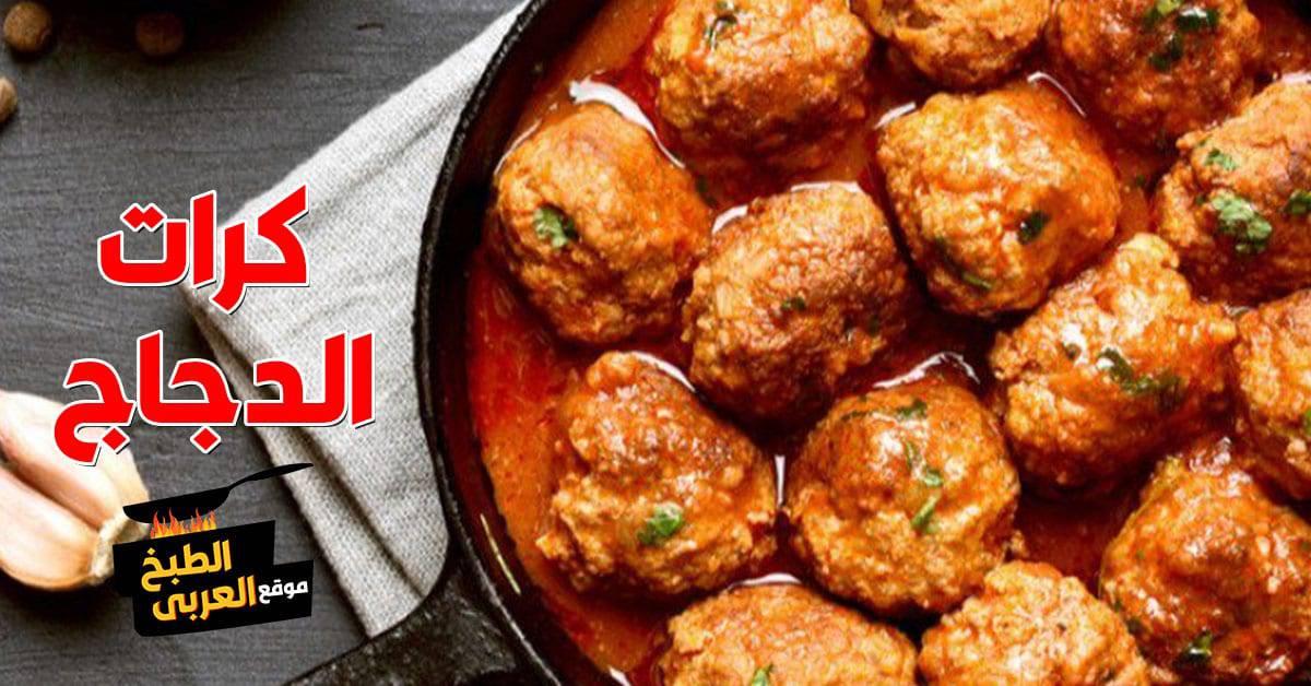 طريقة عمل كرات الدجاج بالبطاطس