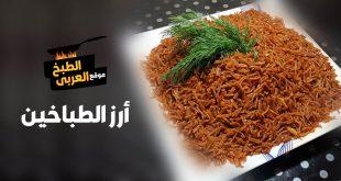 طريقة عمل أرز الطباخين