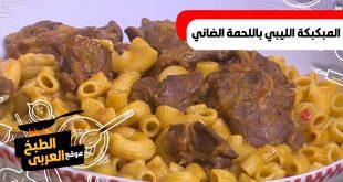 طريقة عمل المبكبكة الليبي