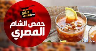 طريقة عمل حمص الشام