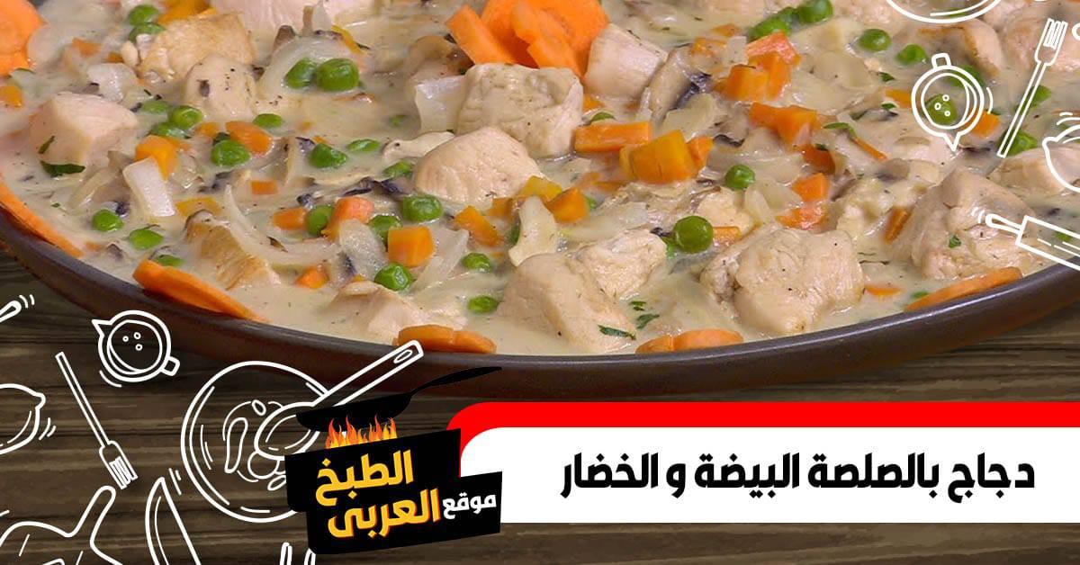 طريقة عمل دجاج بالصلصة البيضاء