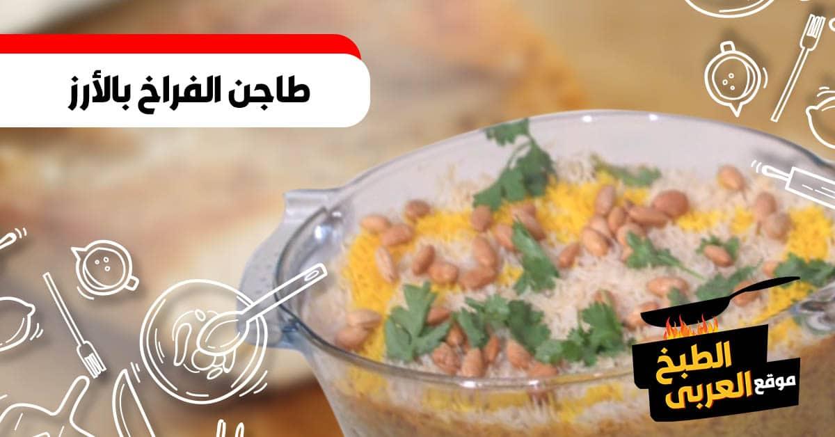 طريقه عمل طاجن الفراخ بالأرز