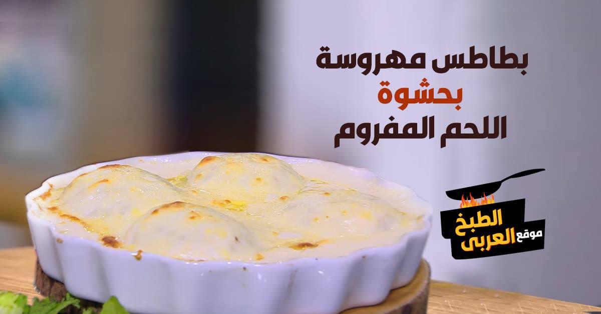 بطاطس مهروسة بحشوة اللحم المفروم