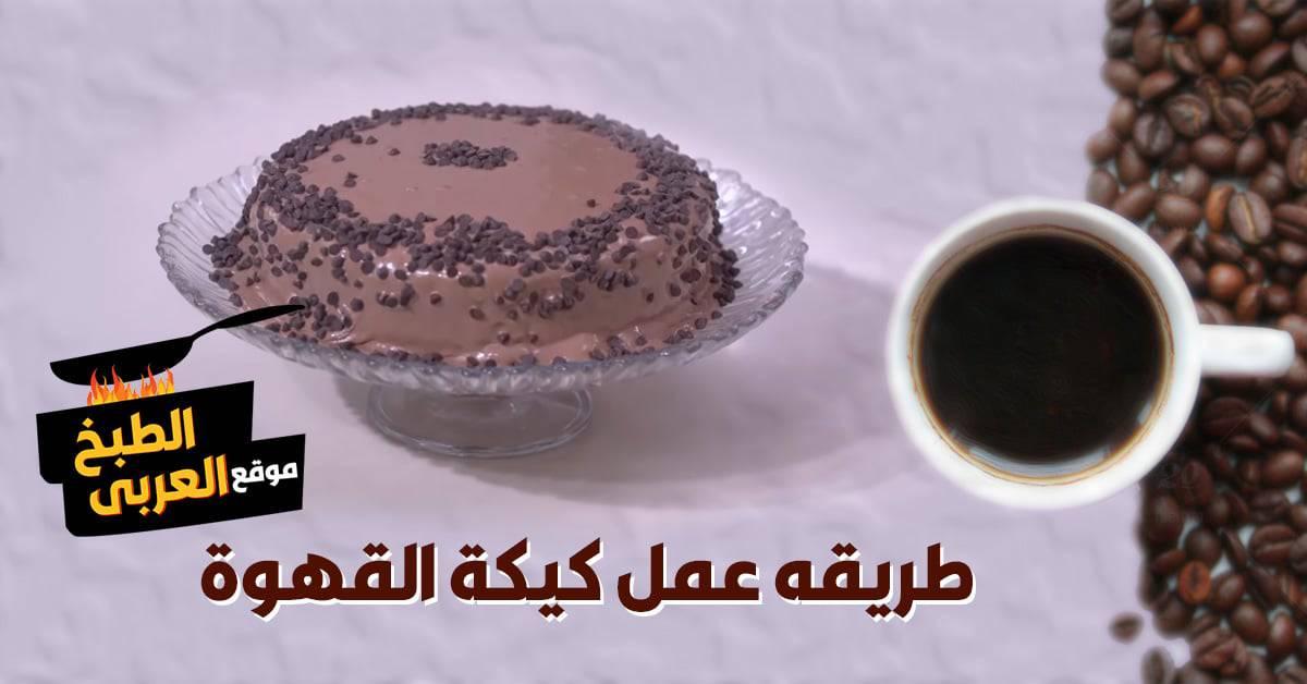 طريقه عمل كيكة القهوة