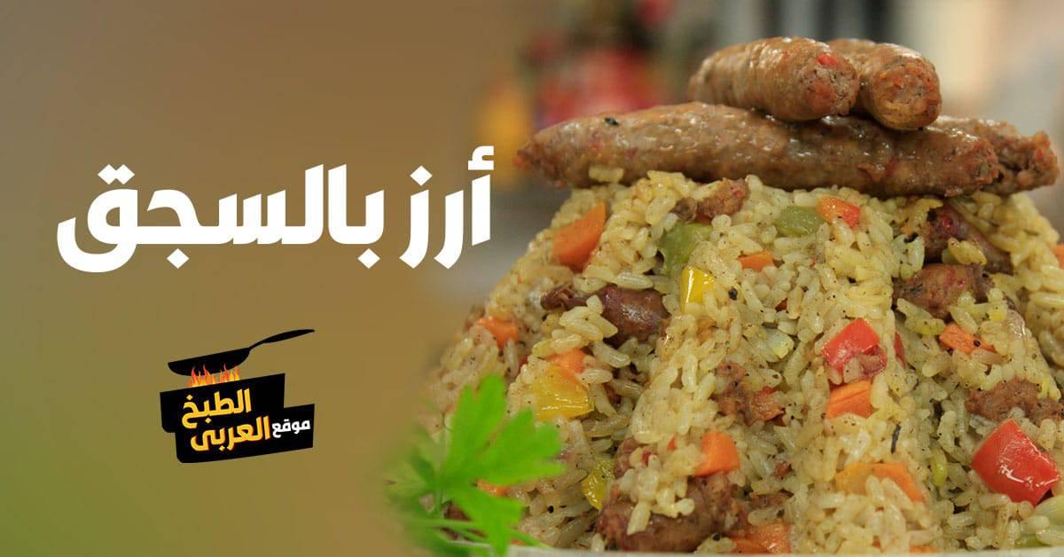أرز بالسجق
