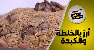 أرز بالخلطة والكبدة