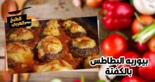 صينية بيوريه البطاطس بالكفتة