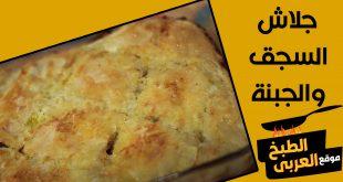 جلاش السجق والجبنة