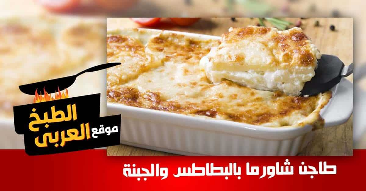 طاجن شاورما بالبطاطس والجبنة
