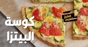 طريقة تحضير كوسة البيتزا