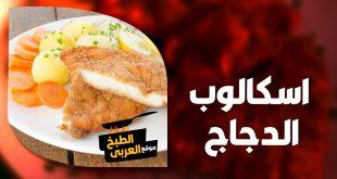 طريقة عمل اسكالوب الدجاج