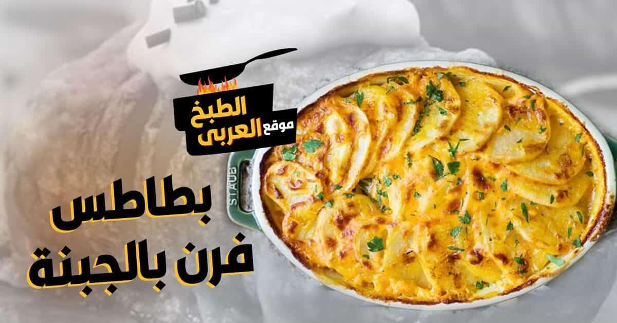 بطاطس فرن بالجبنه