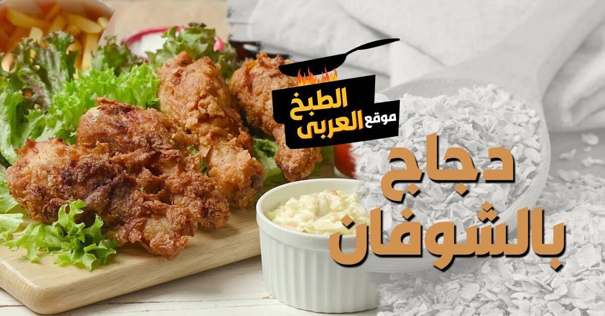 طريقة عمل دجاج بالشوفان