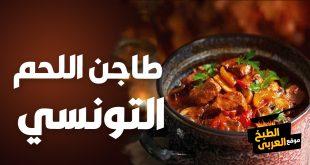 طريقة عمل طاجن اللحم التونسي