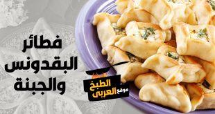 طريقة عمل فطائر البقدونس والجبنة
