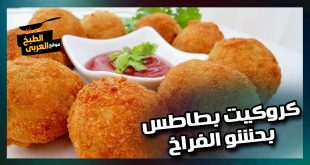 كروكيت بطاطس بحشو الفراخ
