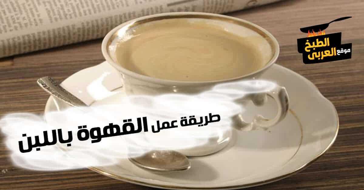 طريقة عمل القهوة باللبن