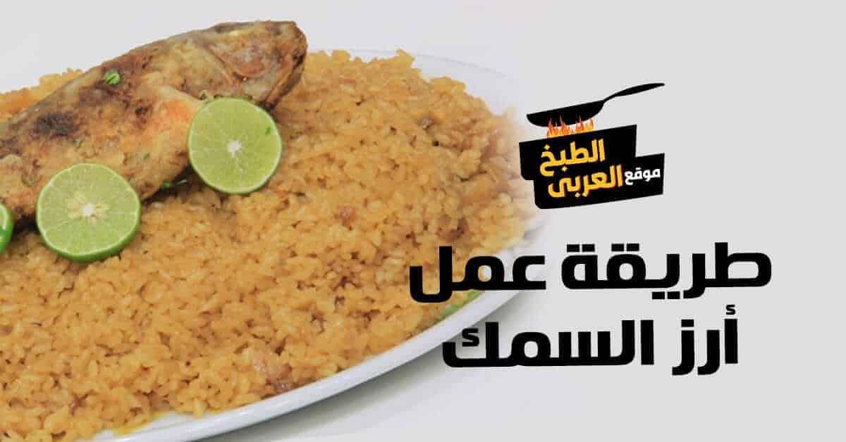 طريقة عمل أرز السمك