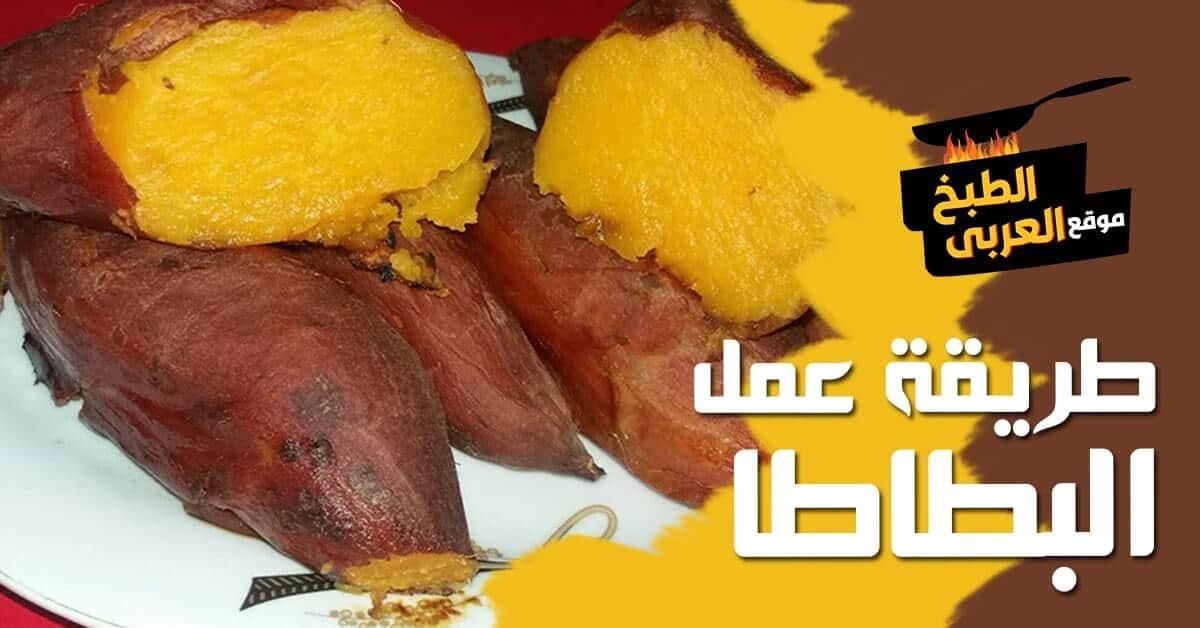 طريقة عمل البطاطا