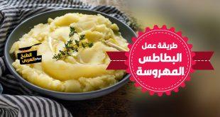 طريقة عمل البطاطس المهروسة
