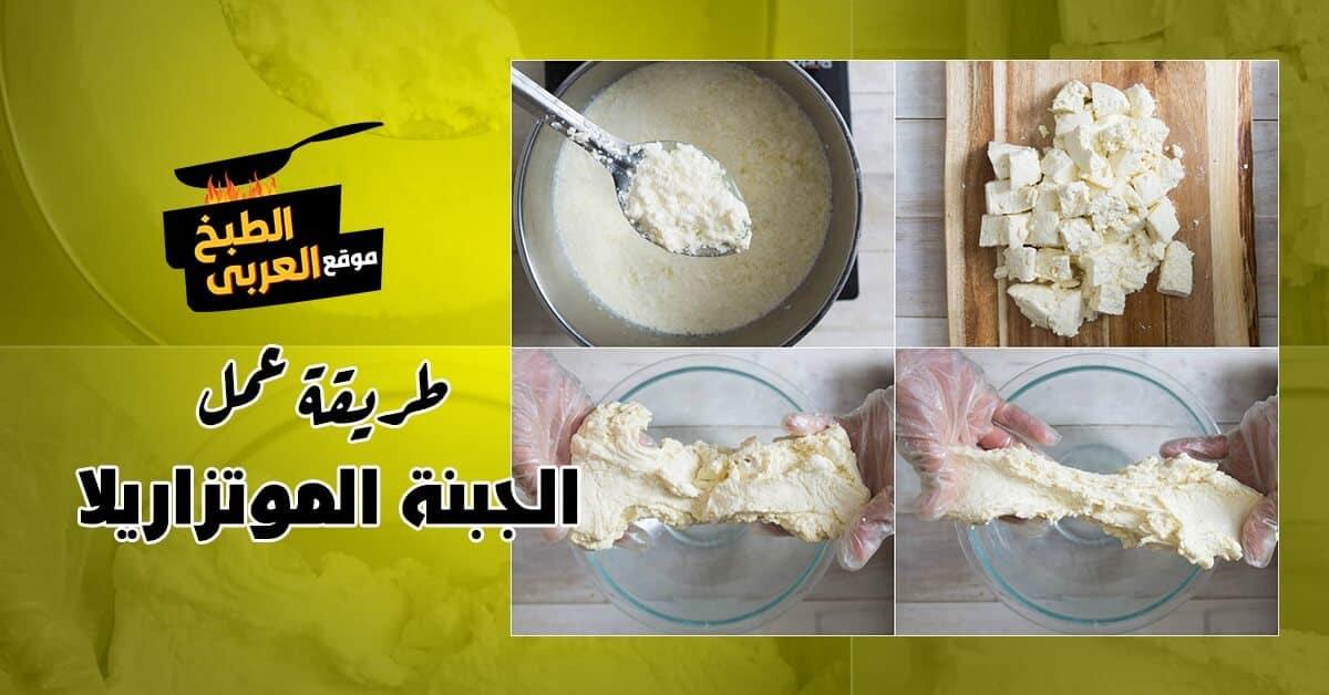 طريقة عمل الجبنه الموتزاريلا