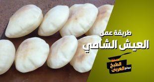 طريقة عمل العيش الشامي