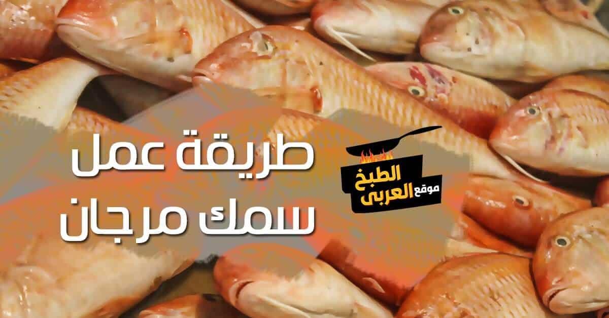 طريقة عمل سمك مرجان