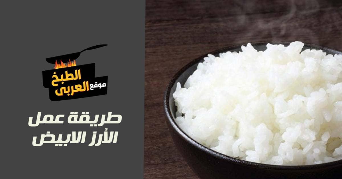طريقة عمل الأرز الأبيض
