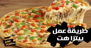 طريقة عمل بيتزا هت